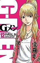表紙: Gメン 12 (少年チャンピオン・コミックス) | 小沢としお