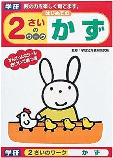 学研ステイフル 幼児 知育 教材   2さいのワーク かず N04545
