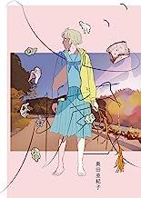 表紙: 心臓 (トーチコミックス) | 奥田亜紀子