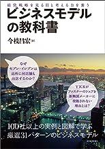 表紙: ビジネスモデルの教科書―経営戦略を見る目と考える力を養う | 今枝 昌宏