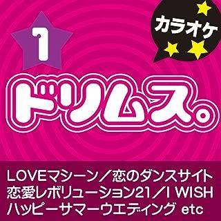 恋愛レボリューション21 オリジナルアーティスト:モーニング娘。(カラオケ)