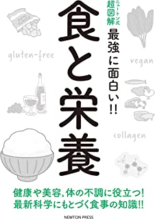 ニュートン式 超図解 最強に面白い!!食と栄養 (ニュートン式超図解 最強に面白い!!)