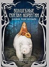 Волшебные сказки Норвегии: с иллюстрациями Теодора Киттельсена (Russian Edition)