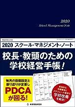 2020スクール・マネジメント・ノート―校長・教頭のための学校経営手帳!  学校のPDCAが回る!