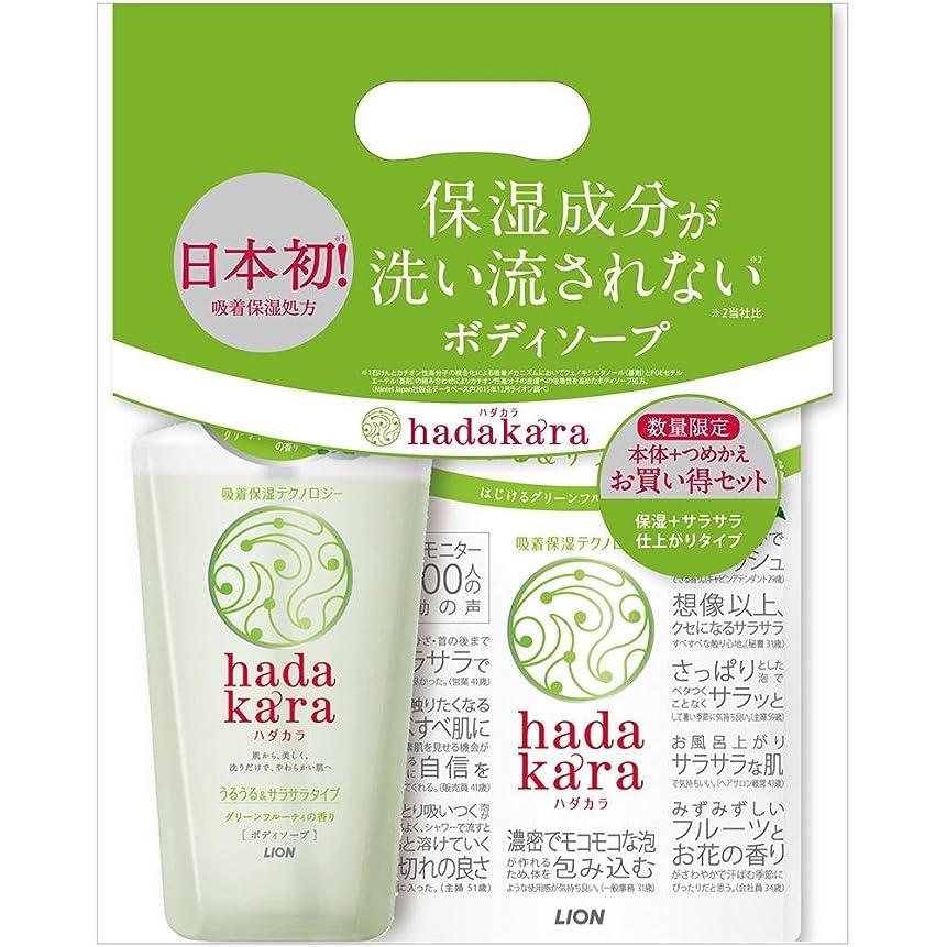 戻す弁護スロープhadakara(ハダカラ) ボディソープ 保湿+サラサラ グリーンフルーティの香り 本体480ml+詰め替え340ml