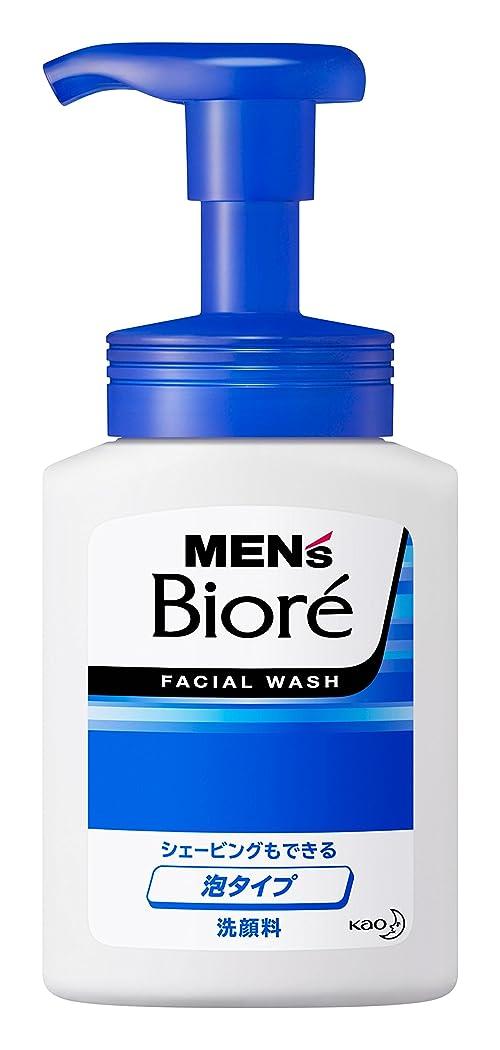 歯科医説得力のある活発メンズビオレ 泡タイプ洗顔 150ml