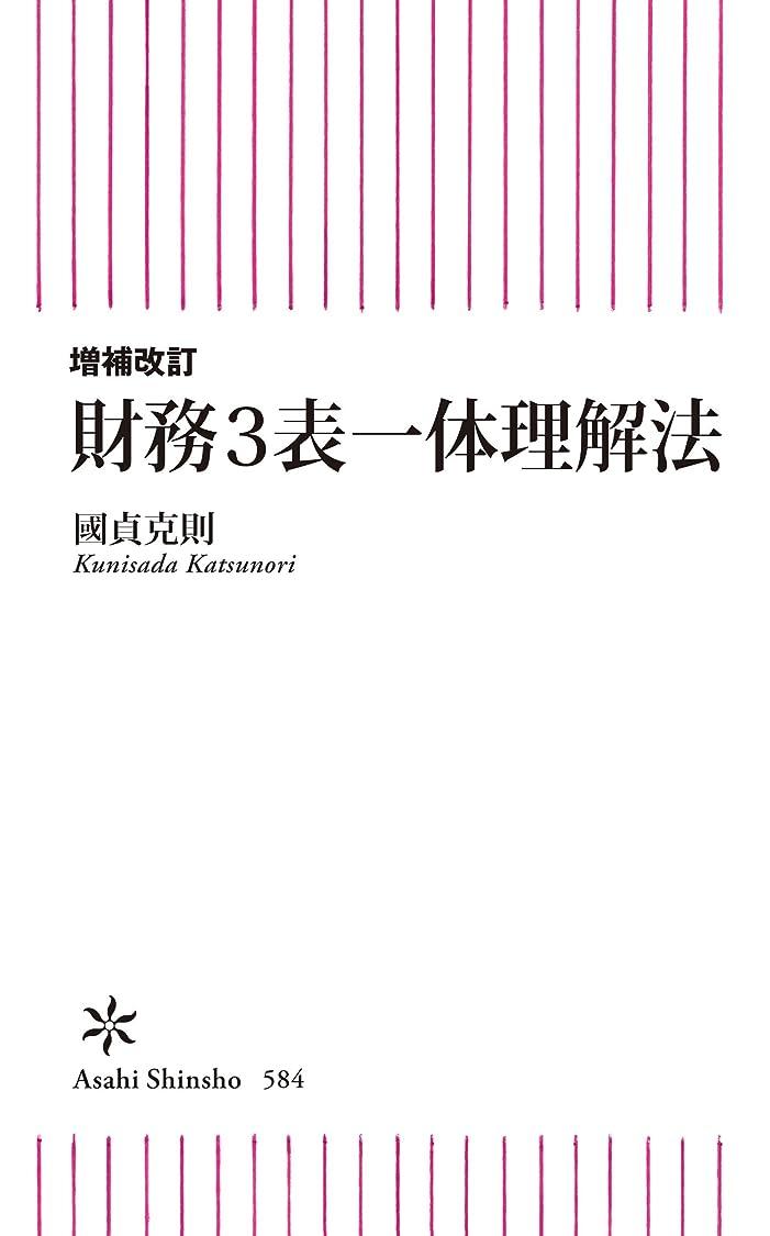 より良いいじめっ子カバー増補版 財務3表一体理解法 (朝日新書)