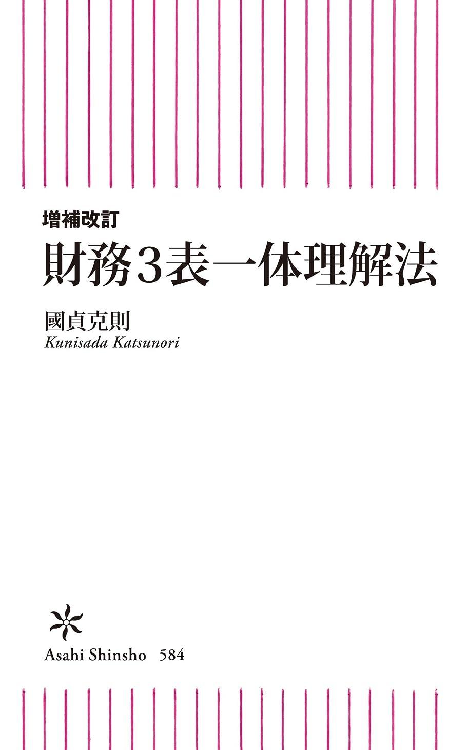 ライセンス一握り名声増補版 財務3表一体理解法 (朝日新書)