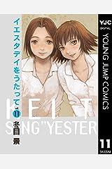 イエスタデイをうたって 11 (ヤングジャンプコミックスDIGITAL) Kindle版