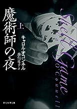 表紙: 魔術師の夜 上 キャシー・マロリー・シリーズ (創元推理文庫) | キャロル・オコンネル