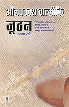 Joothan - Pehla Khand (Hindi)