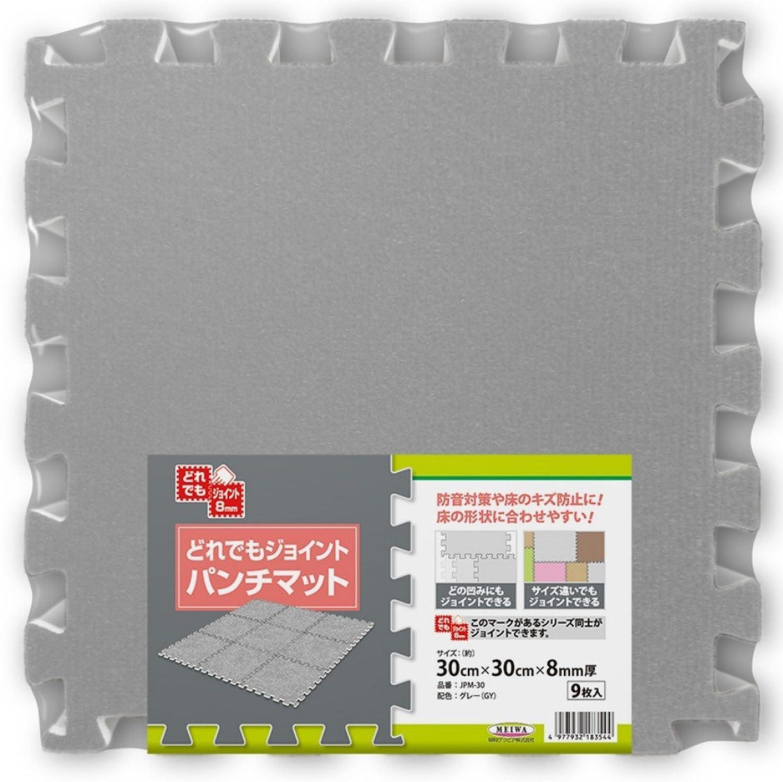残酷な孤独までMEIWA ジョイントマット パンチ調 9枚入 グレー サイズ(30cm×30cm×厚さ8mm) JPM-30