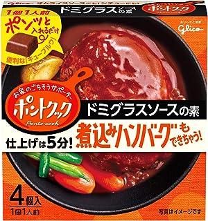 江崎グリコ ポントクック ドミグラスソースの素 76g ×10個