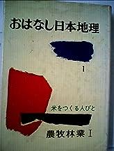 おはなし日本地理〈1〉農牧林業 (1977年)