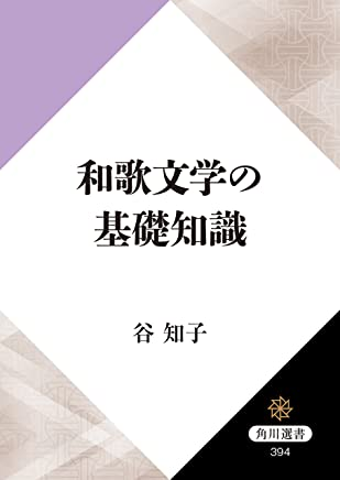 和歌文学の基礎知識 (角川選書)