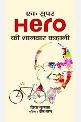 Ek Super Hero Ki Shandaar Kahani (Hindi Edition) Kindle Edition