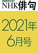 NHK 俳句 2021年6月号 [雑誌] NHK 俳句 (NHKテキスト)