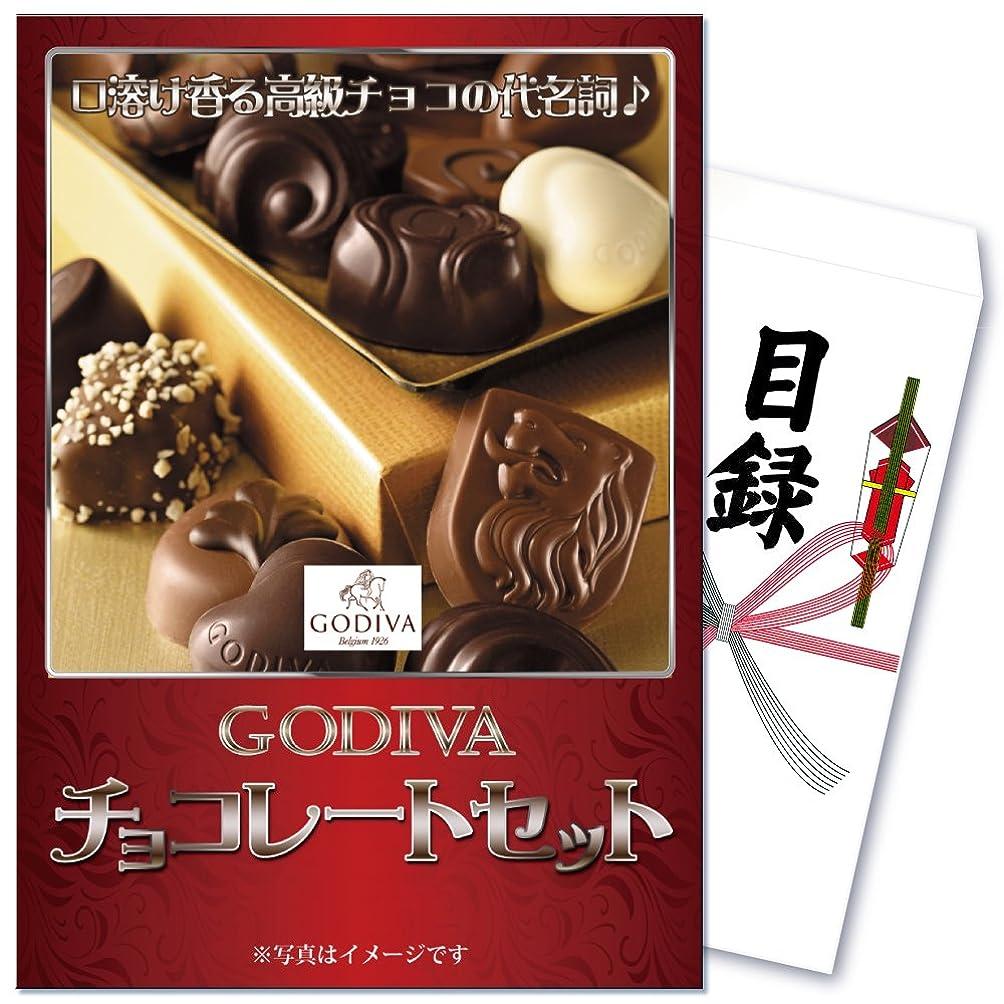 目録景品 ゴディバ チョコレートセット …ベルギーが誇る高級チョコの代名詞スイーツ!