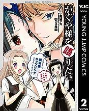 表紙: かぐや様を語りたい 2 (ヤングジャンプコミックスDIGITAL) | 赤坂アカ