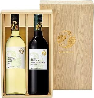【ギフト プレゼントに最適】 (厳選国産ぶどう100%) 日本ワイン ジャパンプレミアム紅白2種 木箱風ワインギフトセット