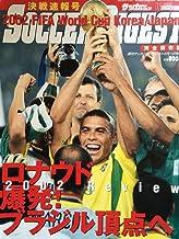 SOCCER DIGEST (サッカーダイジェスト) 2002年 8/1号増刊 ワールドカップ決戦速報号