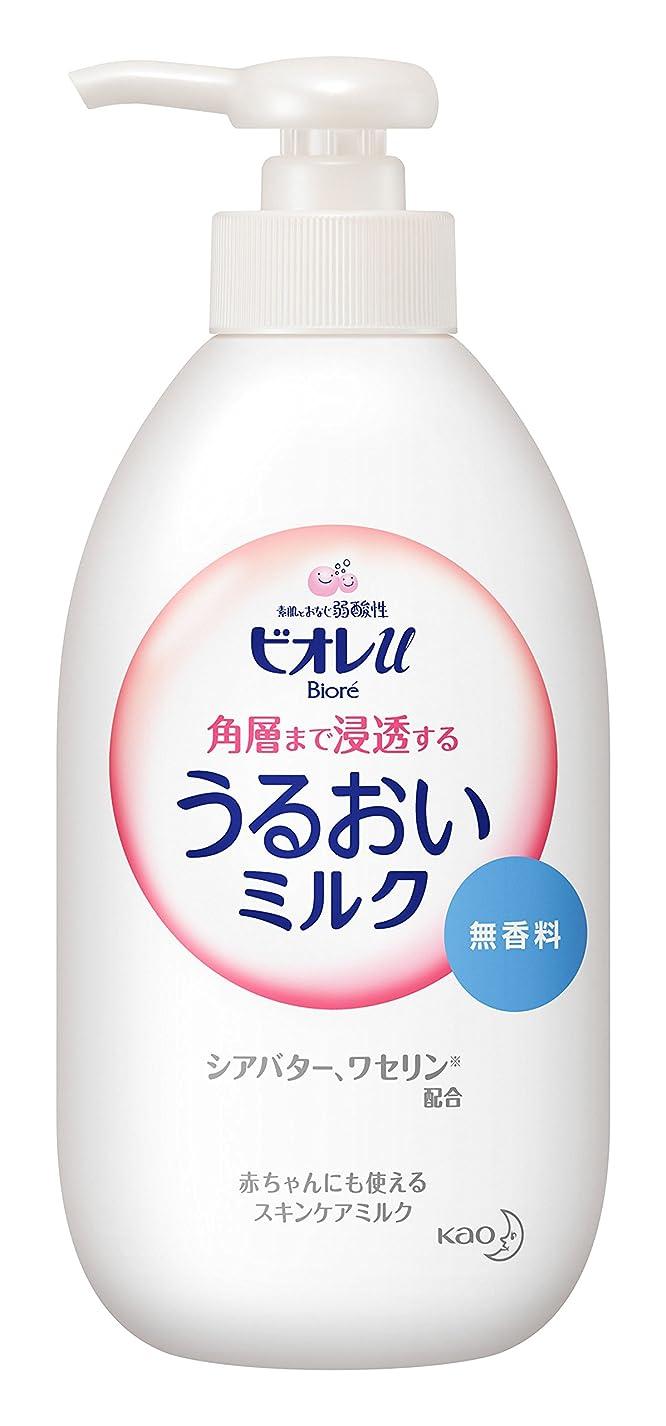 セイはさておき不名誉なキャプテンビオレu 角層まで浸透する うるおいミルク 無香料 300ml