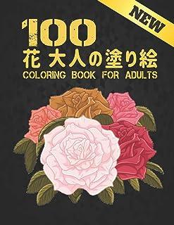 100 花 大人 塗り絵 COLORING BOOK FOR ADULTS: 花の塗り絵 大人の塗り絵の 100 花 個のフラワーコレクションでストレスを和らげるブーケ花輪渦巻き模様インスピレーションを与える花大人のための塗り絵の花