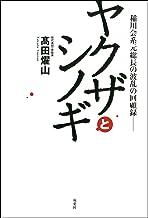 表紙: 稲川会系元総長の波乱の回顧録-ヤクザとシノギ- | 髙田燿山