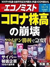 週刊エコノミスト 2020年11月03日号 [雑誌]