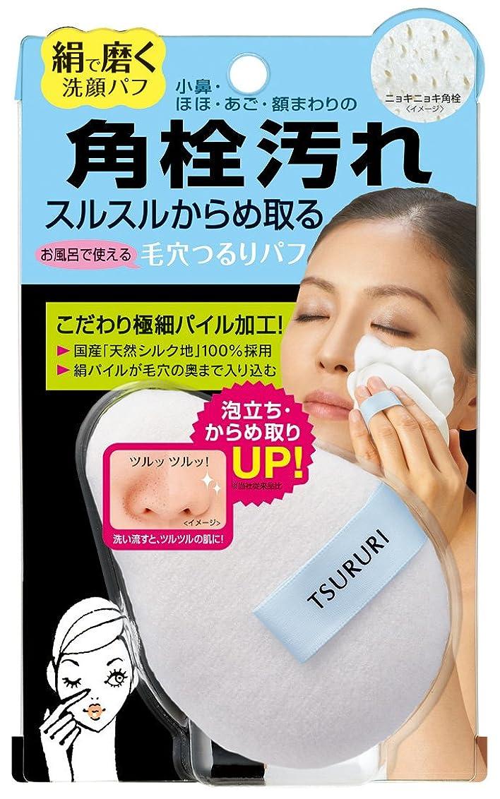 引くまっすぐ警告するツルリ 角栓からめ取り 洗顔シルクパフ