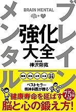 表紙: ブレイン メンタル 強化大全   樺沢紫苑