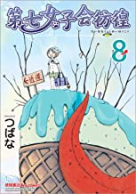 第七女子会彷徨 8 (リュウコミックス)