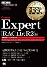 表紙: オラクルマスター教科書 Oracle Expert RAC 11g R2編   システム・テクノロジー・アイ