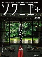 ソワニエ+ Vol.57 2019年9・10月号 (特集:非日常へ誘う おでかけランチ)
