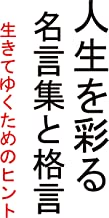 The hint for proverb Making a living with the collection of wise sayings which colors life (Japanese Edition)