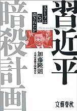 表紙: 習近平暗殺計画 スクープはなぜ潰されたか (文春e-book) | 加藤隆則