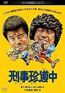 刑事珍道中 デジタル・リマスター版 [DVD]
