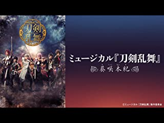 ミュージカル『刀剣乱舞』 〜葵咲本紀〜(dアニメストア)