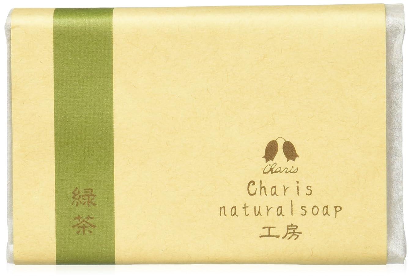 洗練トレーダー妊娠したカリス ナチュラルソープ工房 緑茶石鹸 90g [コールドプロセス製法]
