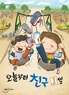 Friend 1 day from today (Korean Edition)