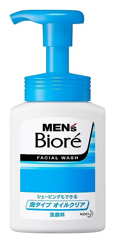 フィドル技術的な寄付するメンズビオレ 泡タイプオイルクリア洗顔 150ml