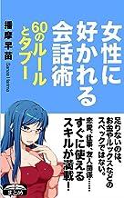 表紙: 女性に好かれる会話術 60のルールとタブー (クラップ・まとめ文庫) | 播摩 早苗
