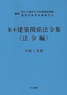 基本建築関係法令集〔法令編〕 令和3年版