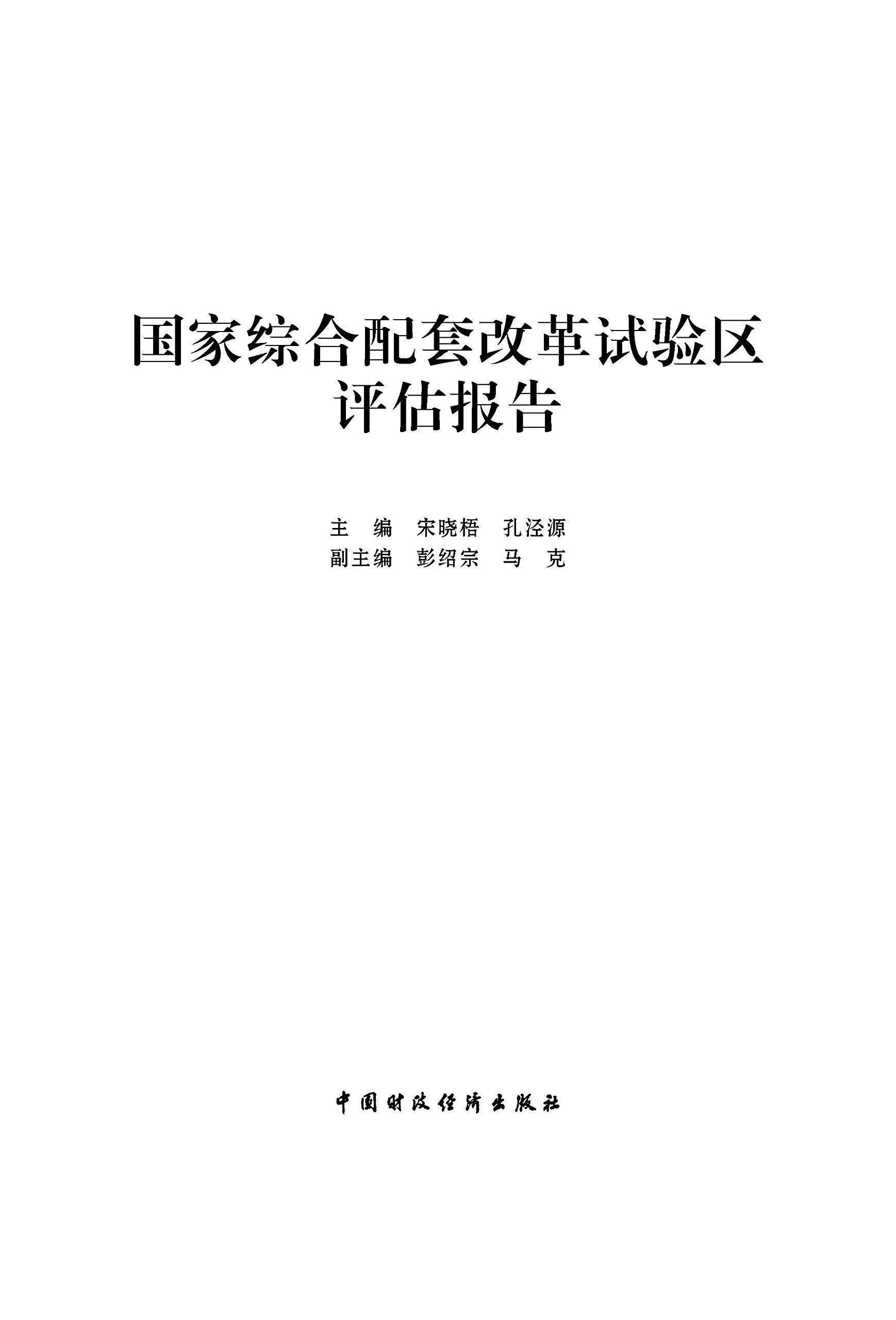 国家综合配套改革试验区评估报告