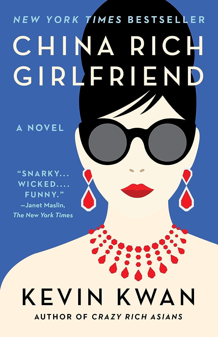消去実験室柱China Rich Girlfriend: A Novel (Crazy Rich Asians Trilogy Book 2) (English Edition)