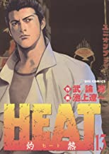 表紙: HEAT-灼熱-(13) HEAT (ビッグコミックス) | 武論尊