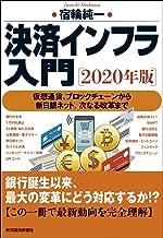 表紙: 決済インフラ入門〔2020年版〕―仮想通貨、ブロックチェーンから新日銀ネット、次なる改革まで | 宿輪 純一