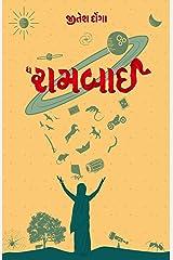 ધ રામબાઈ (The Raambai) (Gujarati Edition) Kindle Edition