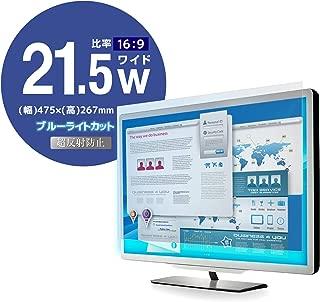 エレコム 液晶保護フィルム ブルーライトカット 超反射防止 【簡易パッケージ】 21.5インチワイド EF-FL215WBLKB