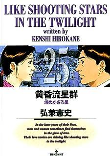 黄昏流星群(25) (ビッグコミックス)